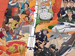 中国过往(庆祝新中国成立70周年)我和我的祖国