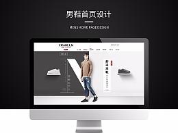 时尚潮流男鞋首页海报设计