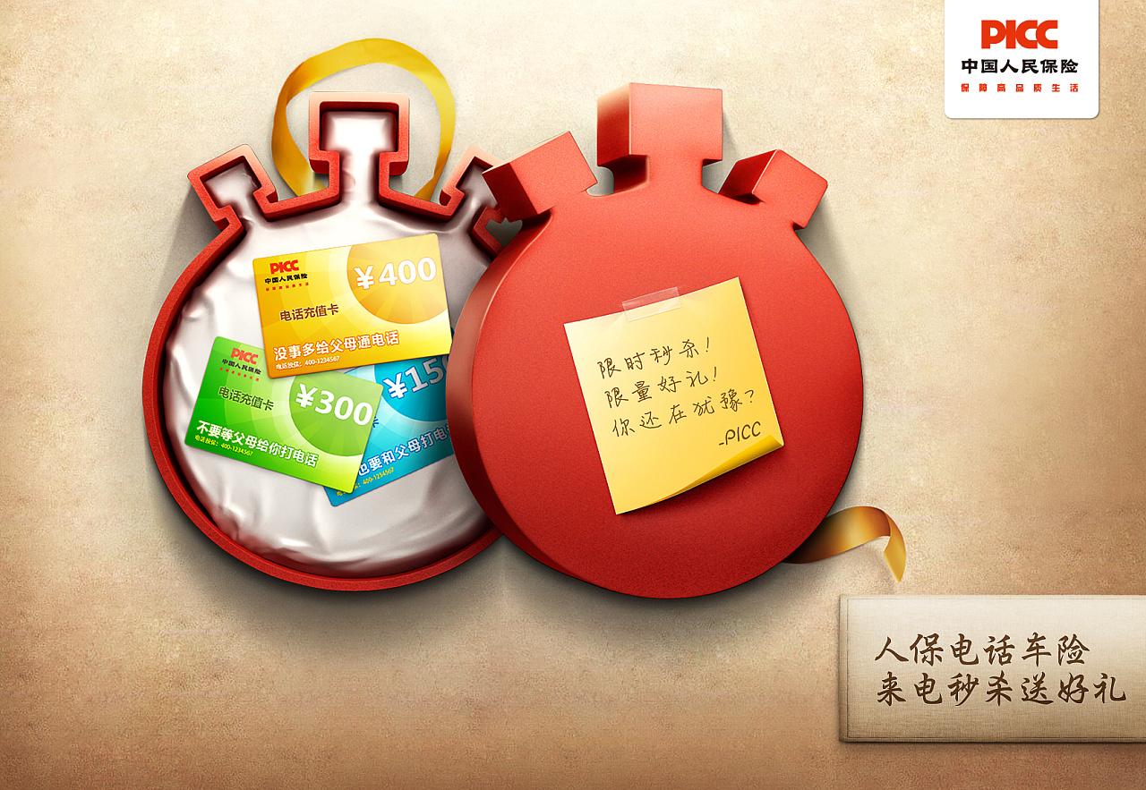 中国人保积分怎么兑换