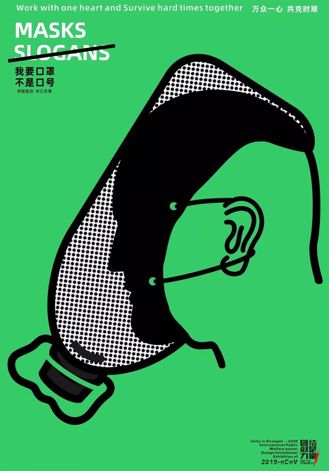 """团结就是力量——2020抗击""""新型冠状病毒""""国际公益海报设计邀请展纪实合集一插图(1)"""