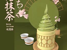 Cinema 4D创作-日式宇治抹茶冰淇淋