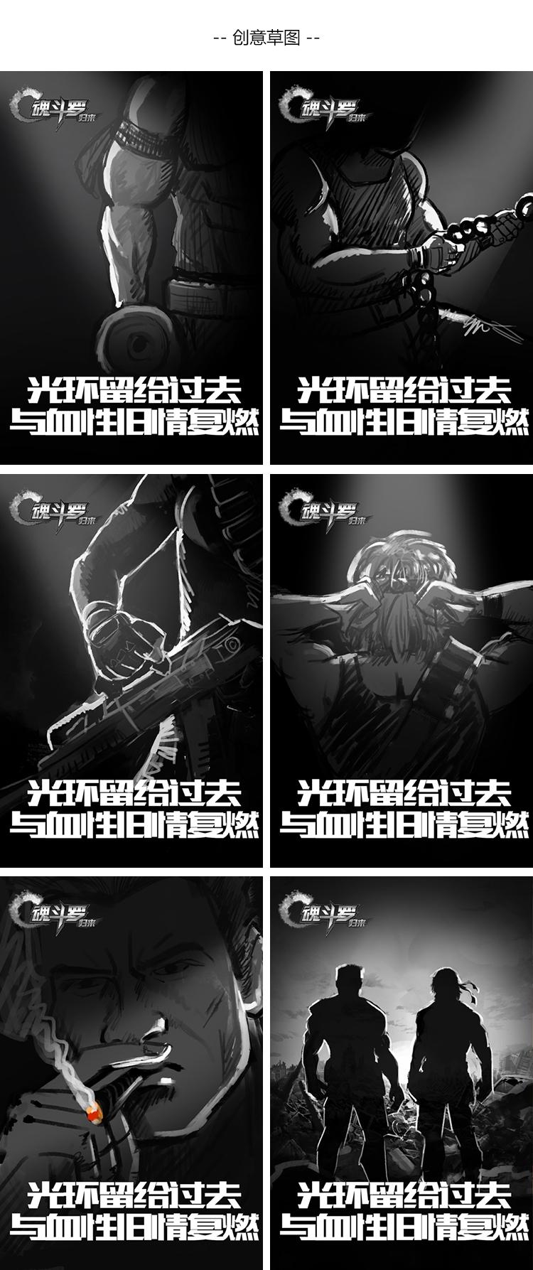 查看《WISEMIND - 魂斗罗系列海报》原图,原图尺寸:750x1787