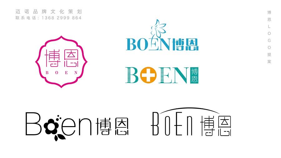 香港博恩化妆品有限公司logo设计|标志|平面图片