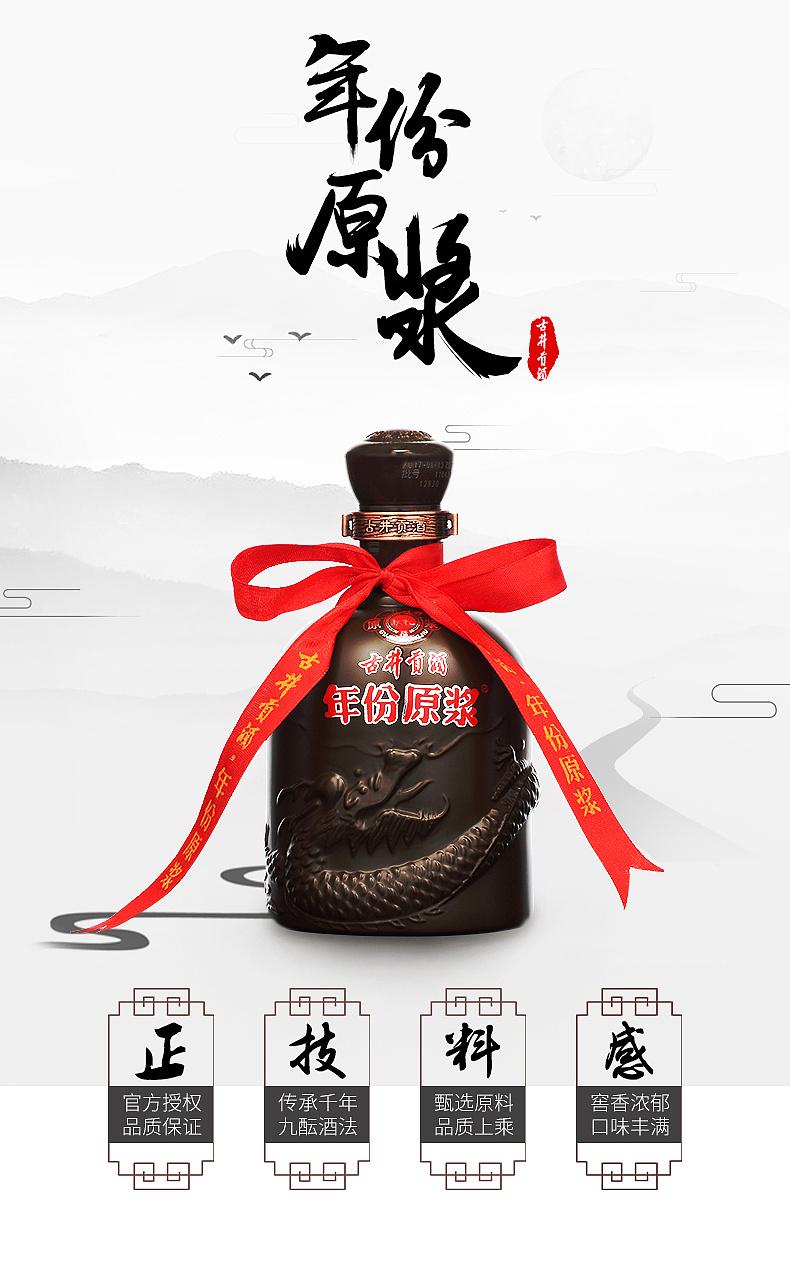 韩都平面电商v平面--古井贡架构酒|平面|其他原浆动力设计公司机械图片
