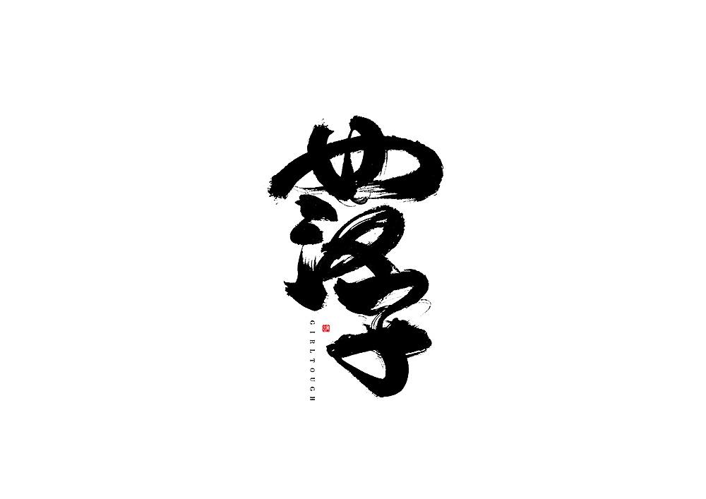 毛笔字体 柒月图片