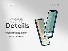 2020年详情页合集