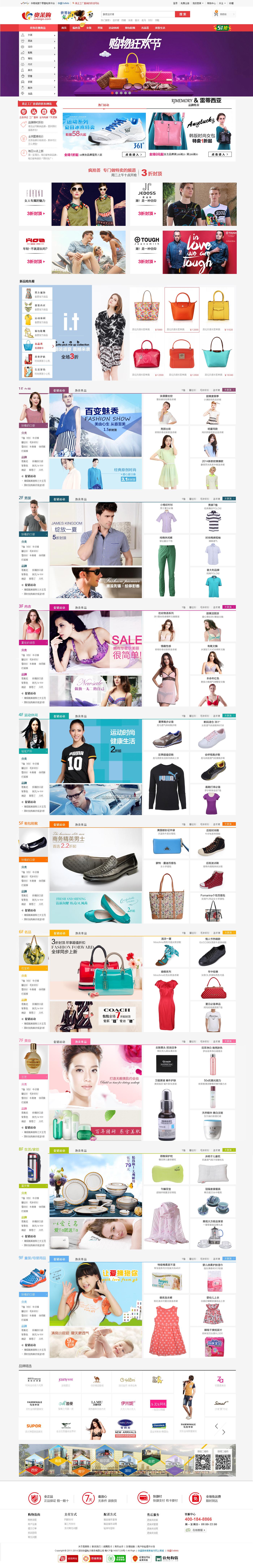 电商平台首页设计 奥特莱斯电商网站图片