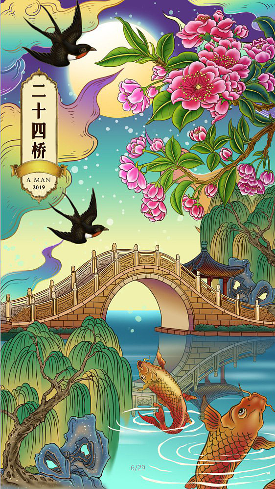 扬州景点插画