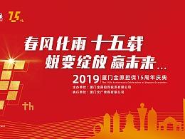 文广15周年庆典