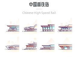 SA9527-中国高铁站系列作品