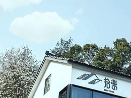 酒店建筑拍摄-杭州白乐桥某民宿