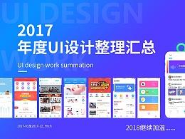 2017年度UI设计整理汇总