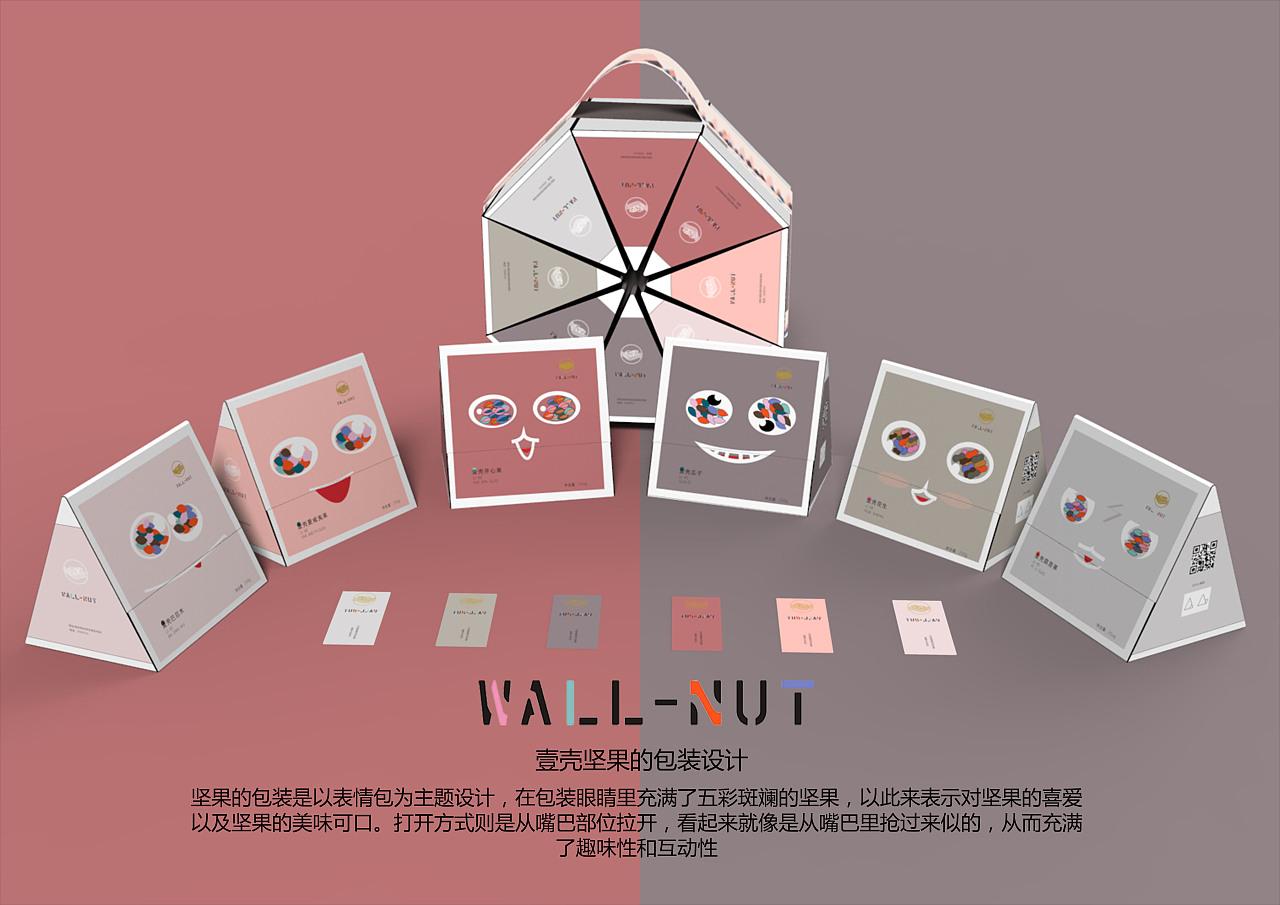 表情坚果的包装动画系列包装睡觉gif表情包类型图片