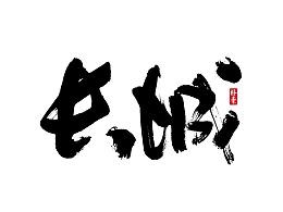 中國十大旅遊胜地排行