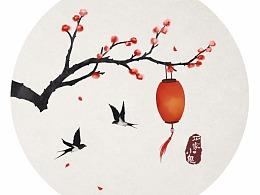 水墨中国风插画——竹间系列·冬去春来梅花开·燕归来