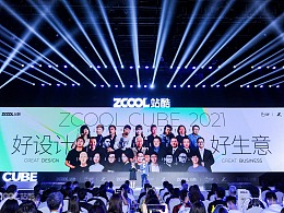 2021站酷CUBE:8小时高能演讲 打造设计创意人年度盛会