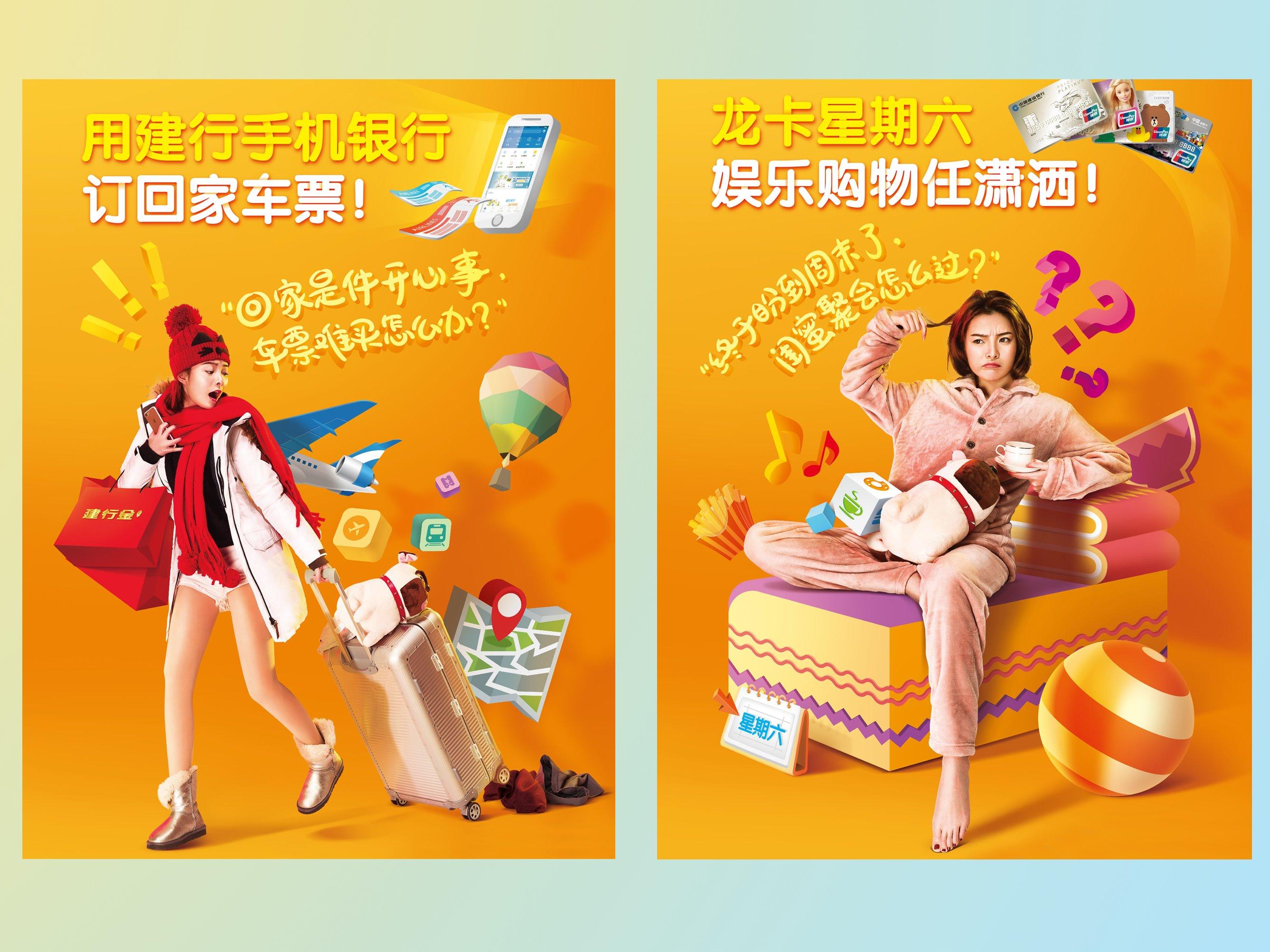 建设银行海报--杭州正影堂