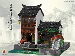 水乡灯笼店和乐高商店