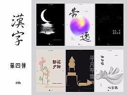汉字-字境海报 第四弹(原创)