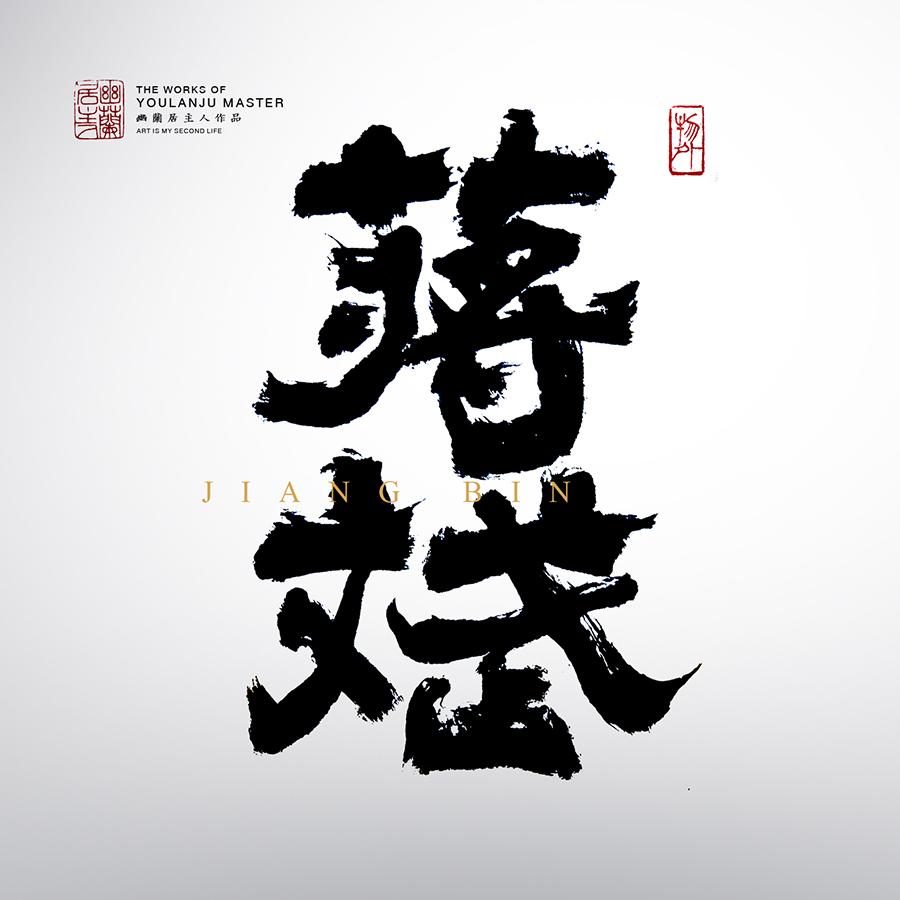 平贵回窑花鼓戏简谱-书法字体设计第一回|字体/字形|平面|艺合灵创 - 原创 (900x900)