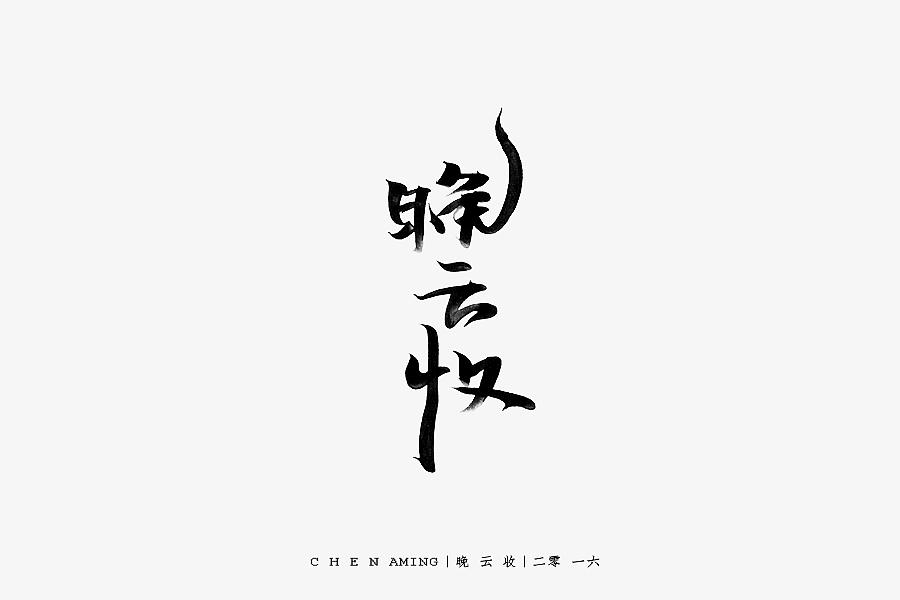 练字,艺术,毛笔字设计,第五辑书法数字字字体设计图片