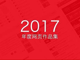 2017年度网页作品集