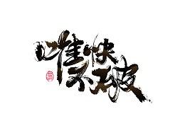 毛笔字集#征戰#<45>