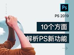 Adobe PS 2019 新功能全面解析!