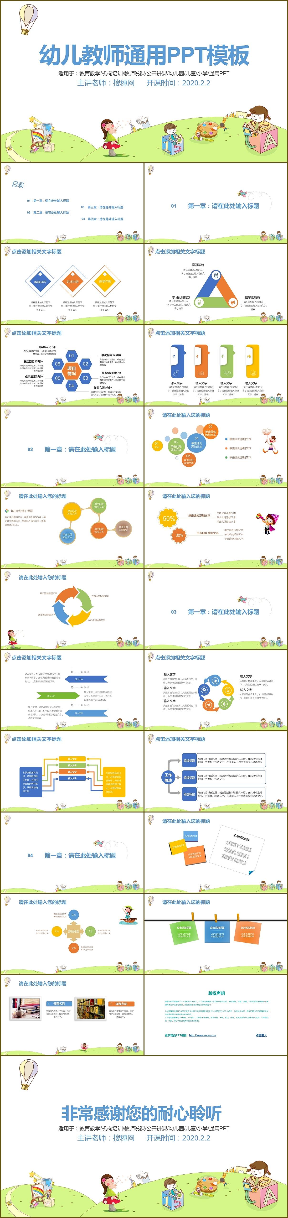 幼儿园机构卡通幼儿教师教育教学儿童v机构科学ppt课件三年经模板上册风教学设计图片
