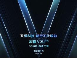 荣耀V30发布会倒计时视频