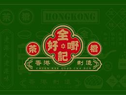 餐饮品牌设计-港式小吃