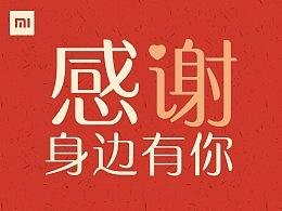 """小米-""""感谢身边有你""""小程序插画澳门永利娱乐场平台"""