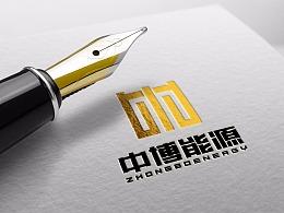 中博能源-logo设计方案(定稿)