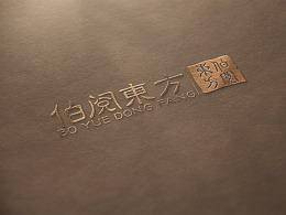 中式礼品定制logo