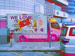 香港 · 路标