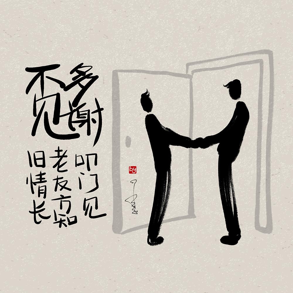 愚不��`�y�NX7��'��是_多谢不见 插画 涂鸦/潮流 愚娃涂鸦 - 原创作品