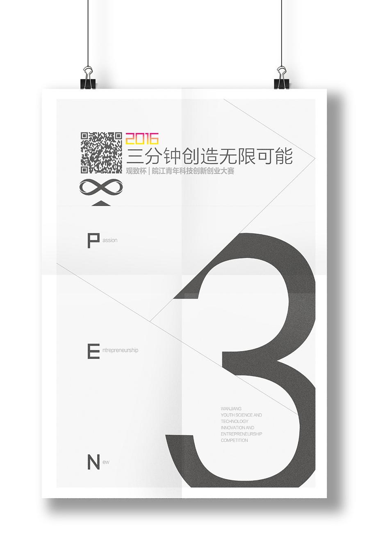 皖江青年科技创新创业大赛海报
