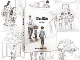 张之路经典短篇小说系列《楼梯拐角》封面内页插画绘制