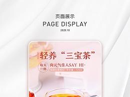 桂圆红枣枸杞茶详情页