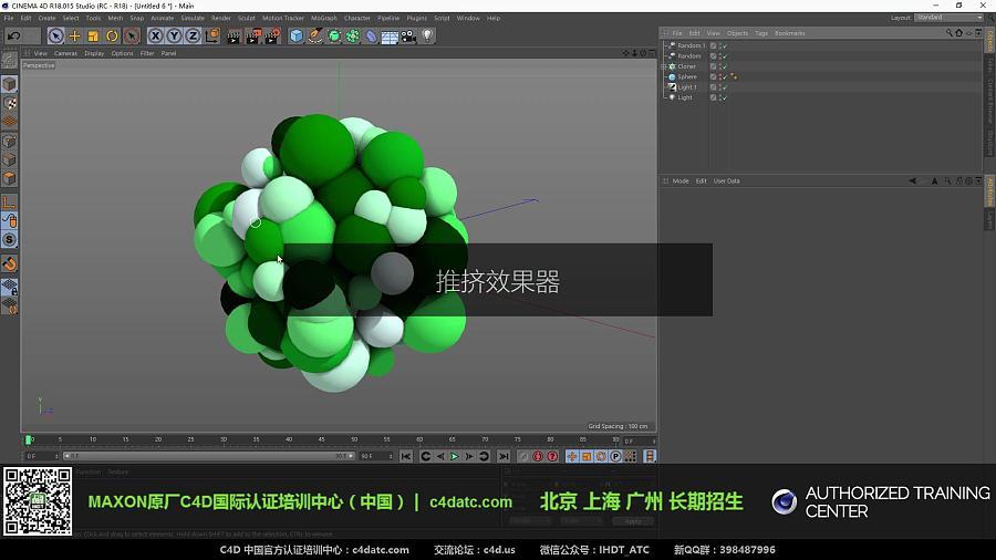 查看《Cinema 4D R18官方中文评测》原图,原图尺寸:1920x1080