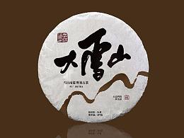大雪山---云南普洱茶包装设计