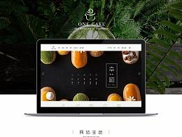 原创品牌《ONE CAKE》电商蛋糕类企业网站