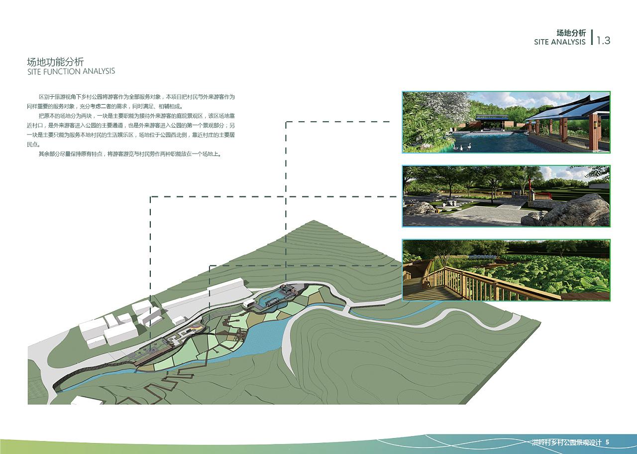 乡村公园景观设计