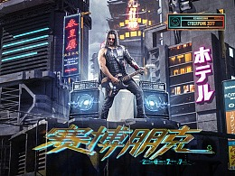 Cyberpunk 2077 Visual(3)
