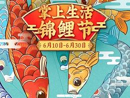 招商银行锦鲤节插画海报