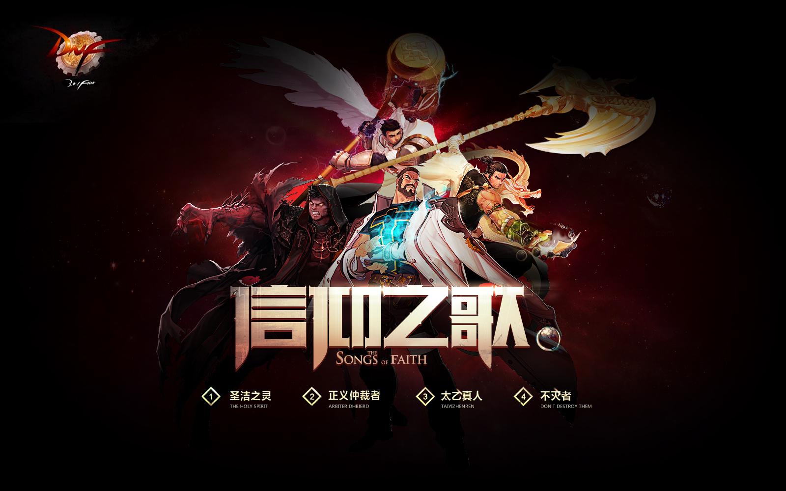 dnf游戏海报|网页|游戏/娱乐|电商设计灵感 - 原创图片