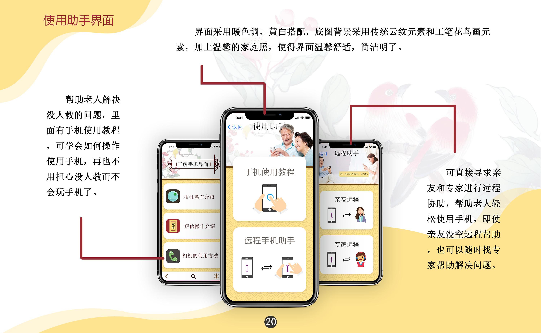 老年人手机界面设计|毕业设计|UI设计到哪儿学园林设计图片