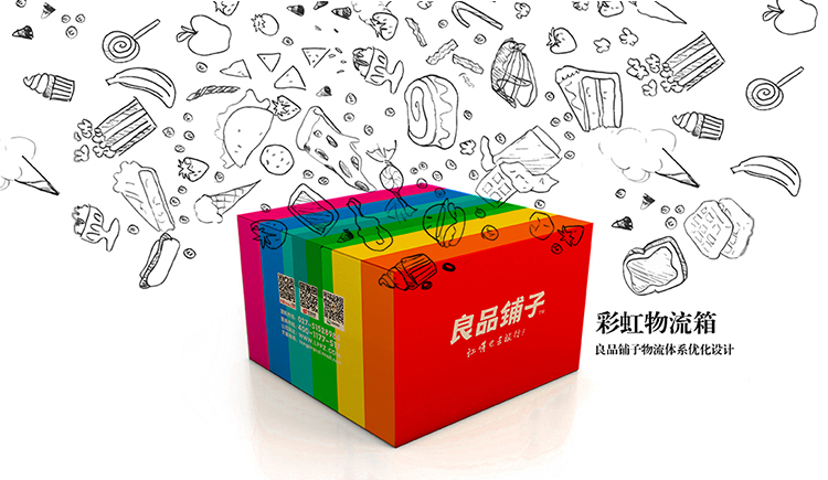快乐彩虹箱 / 良品铺子电子商务公司物流体系优化设计