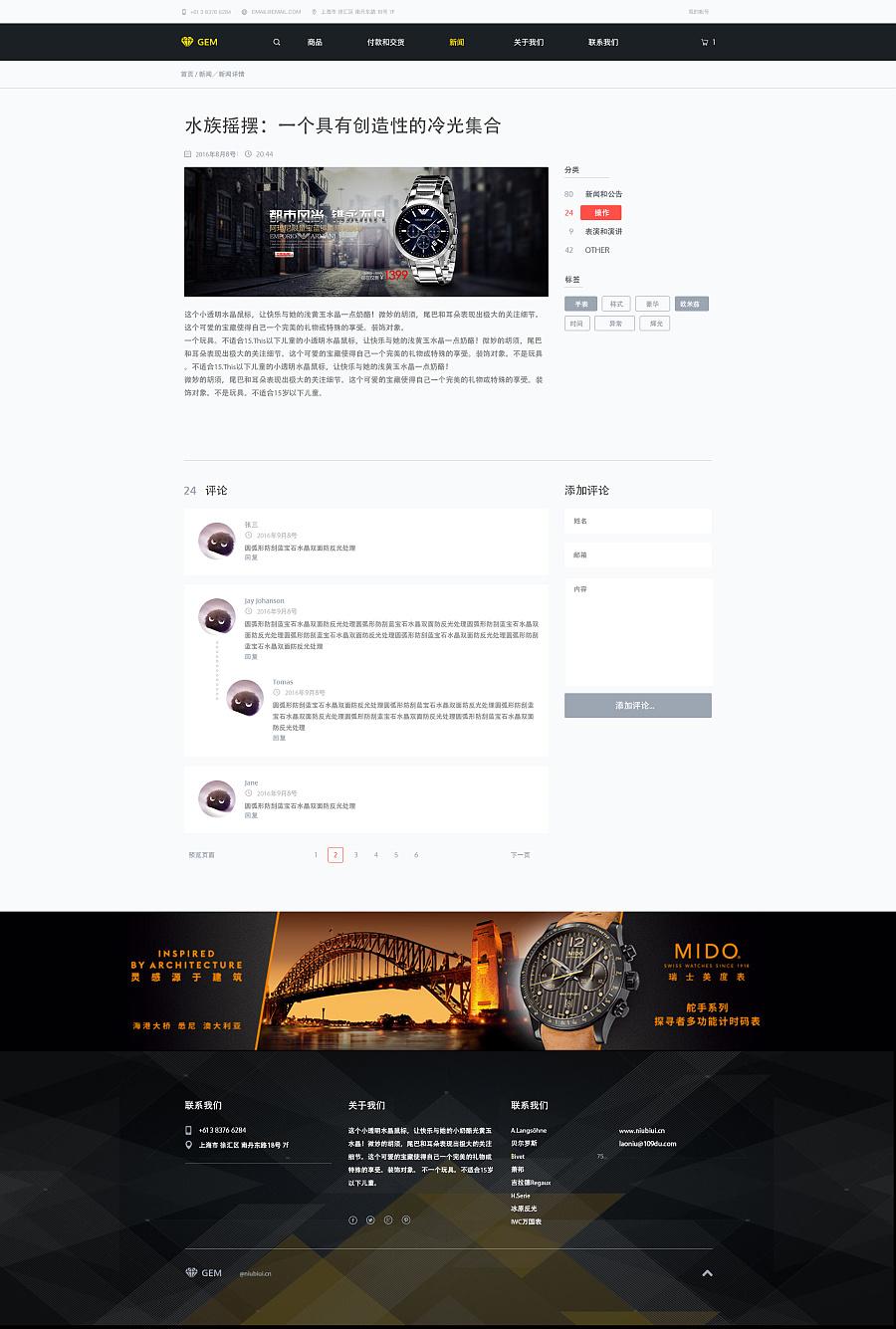 高端手表电商网站设计|电商|网页|heguicheng - 原创