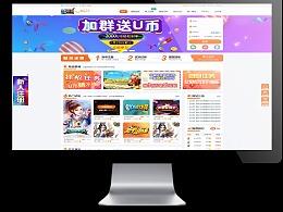 诸游记游戏试玩平台视觉设计